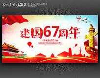 大气建国67周年国庆节宣传海报设计