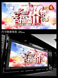 国庆节婚纱摄影优惠海报广告