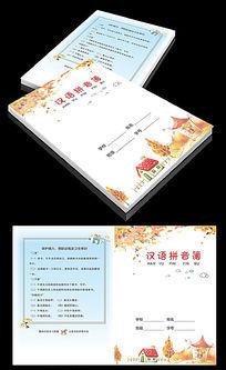 汉语拼音本封面设计
