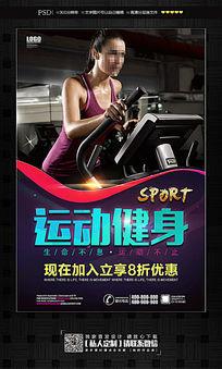 健身运动美女跑步健身馆海报