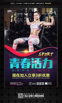 健身运动青春活力健身馆海报