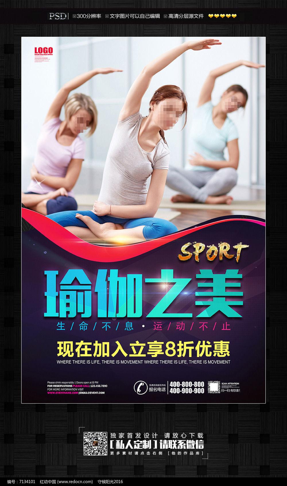 健身运动瑜伽之美健身馆海报图片