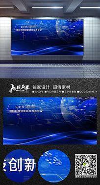 蓝色地球高端科技论坛背景