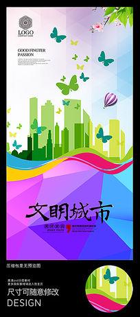 绿色环保文明城市建设宣传海报广告