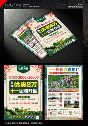 时尚地产绿色宣传单页彩页设计