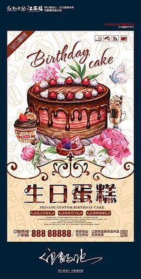 手绘创意生日蛋糕蛋糕店宣传海报