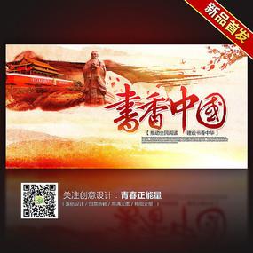 水墨中国风书香中国阅读海报设计
