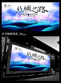丝绸之路海报背景板