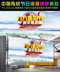 中国风九九重阳节敬老宣传海报