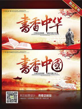 中国风书香中国书香中华阅读宣传海报设计