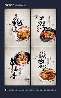 中国美食海报