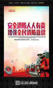 安全消防人人有责增强安全意识海报