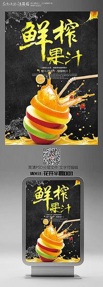 创意鲜榨果汁海报