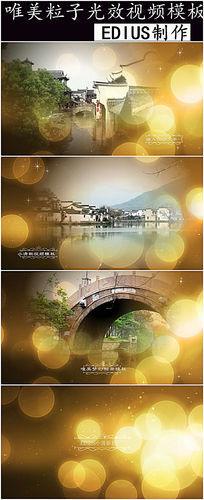 edius梦幻唯美炫光图片展示视频模板