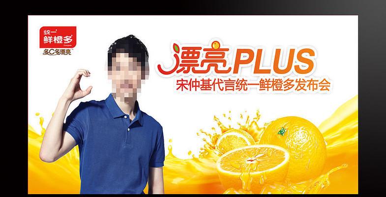 果粒橙鲜橙多橙汁签约活动背景板