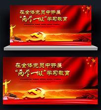 红色创意两学一做展板设计