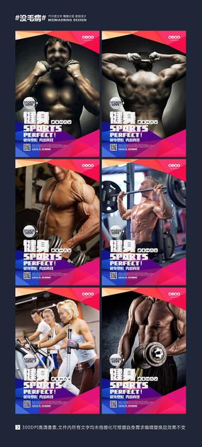 健身房健美运动形象海报