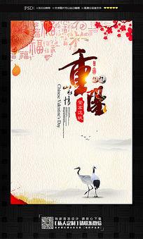 简约中国风重阳节最美夕阳红海报