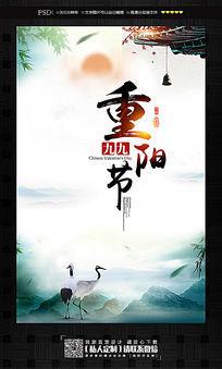 九九重阳节登高望远宣传海报