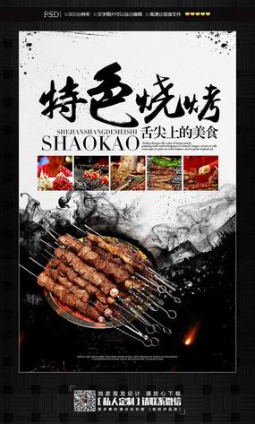舌尖上的美食特色烧烤海报