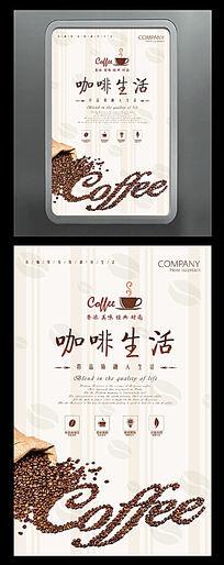 时尚清新咖啡海报