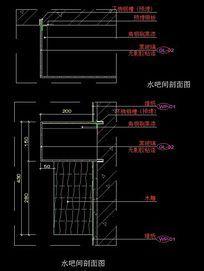 水吧间吧台造型剖面图