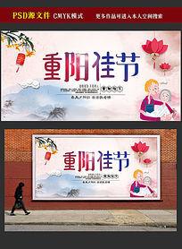 水彩中国风重阳佳节宣传海报