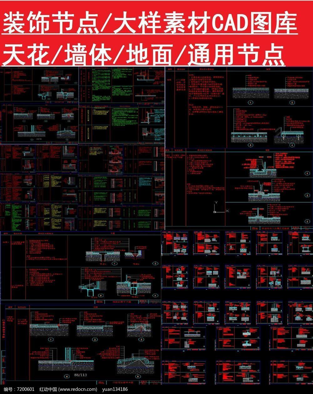 通用节点素材CAD图库图片