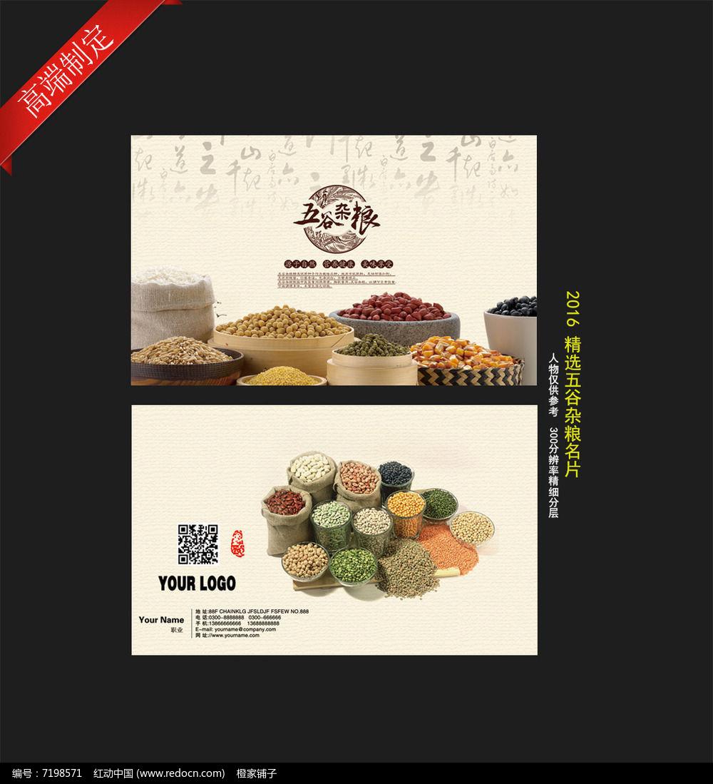 五谷杂粮名片图片
