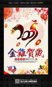 中国风2017鸡年金鸡贺岁海报