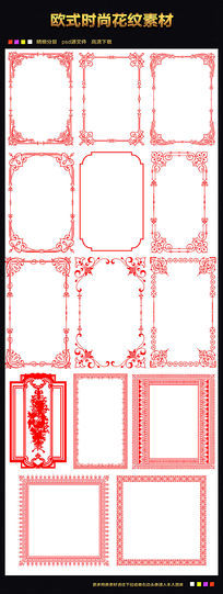 中国风画框边框素材设计