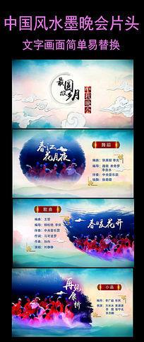 中国风片头模板