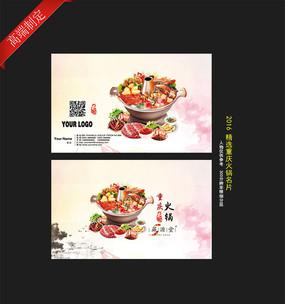 重庆火锅名片