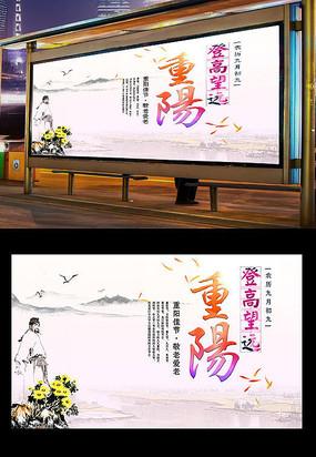 重阳节登高山水国画海报
