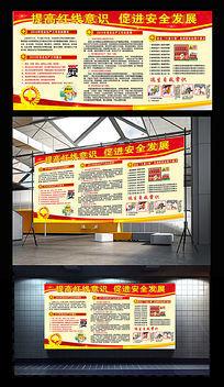 安全生产展板宣传栏