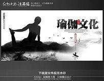 创意黑白水墨瑜7214747文化宣传海报设计模板