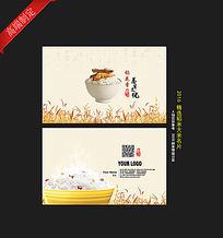 稻米大米名片