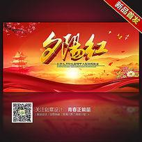 大气红色夕阳红九九重阳节晚会背景设计
