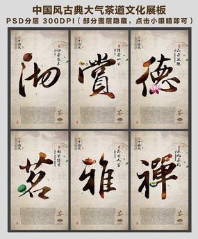 复古中国风茶文化挂画设计PSD