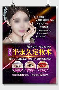 韩式半永久定妆术海报模板