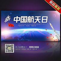 蓝色星空中国航天日宣传海报设计