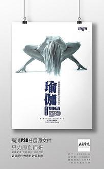 美女瑜伽运动健身动感时尚PSD海报
