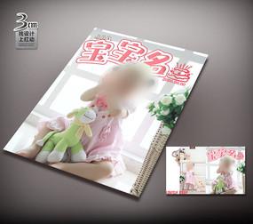 清新粉嫩寶寶相冊封面