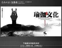 水墨风瑜伽文化宣传海报设计模板