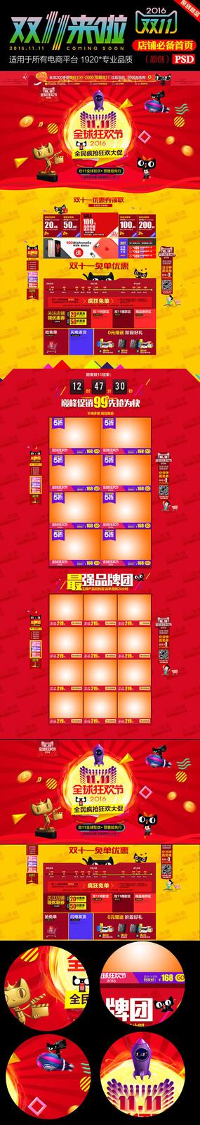 淘宝天猫爆款双11全球狂欢节首页装修模板