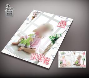 溫馨寶寶相冊封面