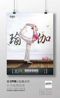 瑜伽运动健身美女塑身身材PSD海报