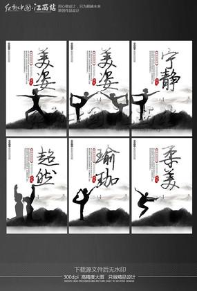 整套中国风瑜伽健身海报设计模板