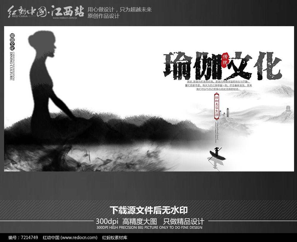 中国风瑜伽文化宣传海报设计模板图片