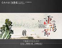 中国风重阳节宣传海报设计